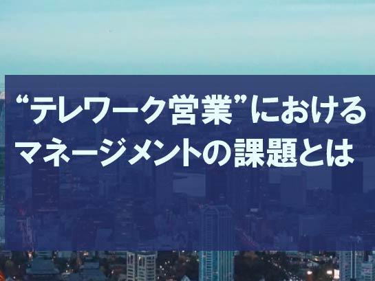 クラウドの営業活動支援ツールのメリットは?~オンプレが安心は都市伝説?!