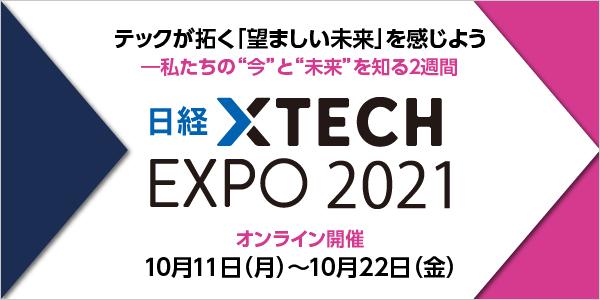 9月9日(水)~11日(金)関西営業支援EXPOに出展。オンラインブース対応もあり
