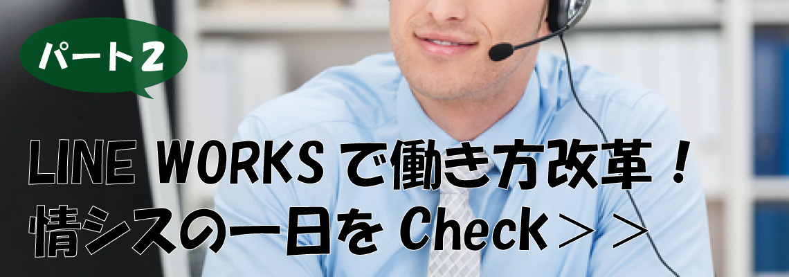 LINE WORKS導入で業務改善 パート2:情シス 小川さんの一日Before⇔After