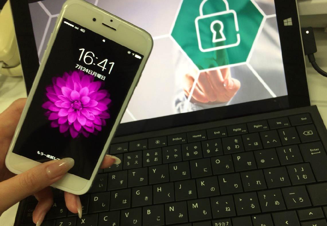 モバイルデバイスを取り巻く4つの脅威