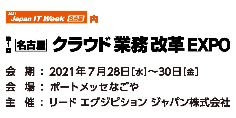 7月28日(水)~30日(金)〔名古屋〕クラウド業務改革EXPOに出展