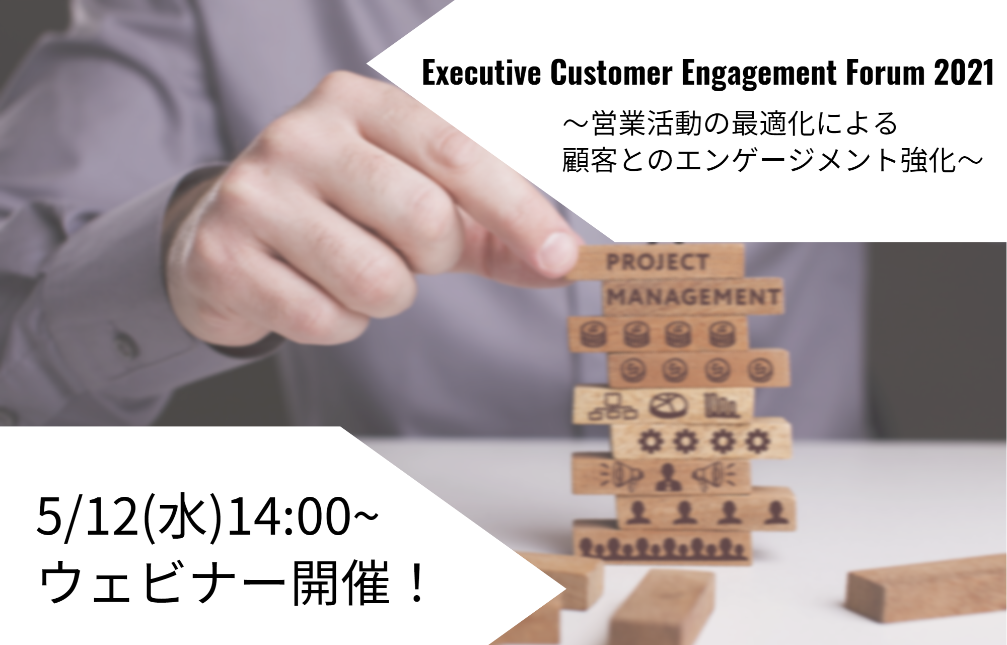 5月12日(水)開催 【Executive Customer Engagement Forum 2021】
