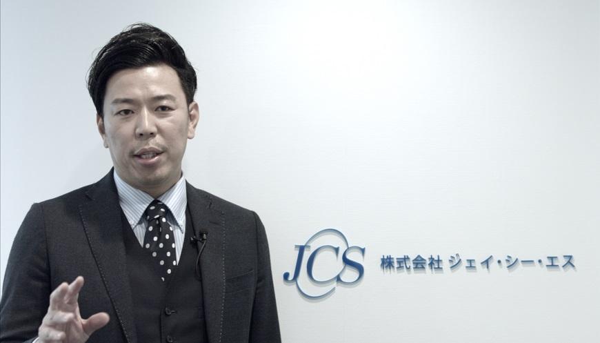 株式会社ジェイ・シー・エス様インタビュー