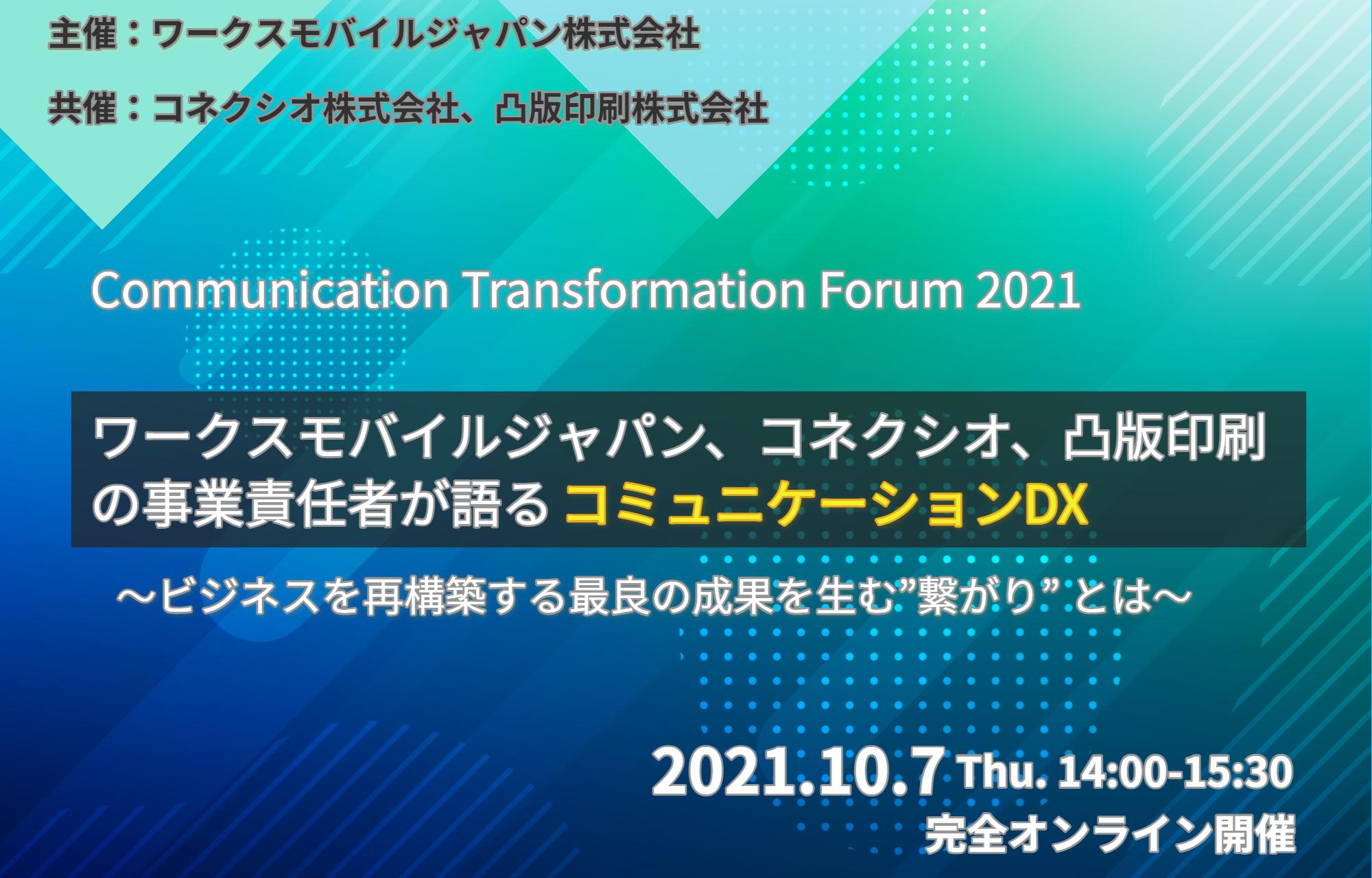 10月11日(月)~22日(金)日経クロステック EXPO 2021に出展します